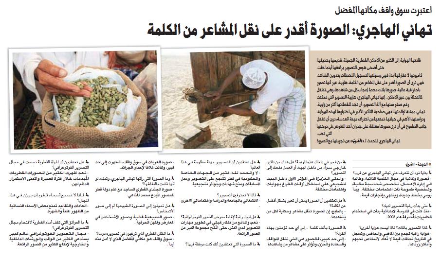 ( مقابلة في جريدة العرب القطرية )