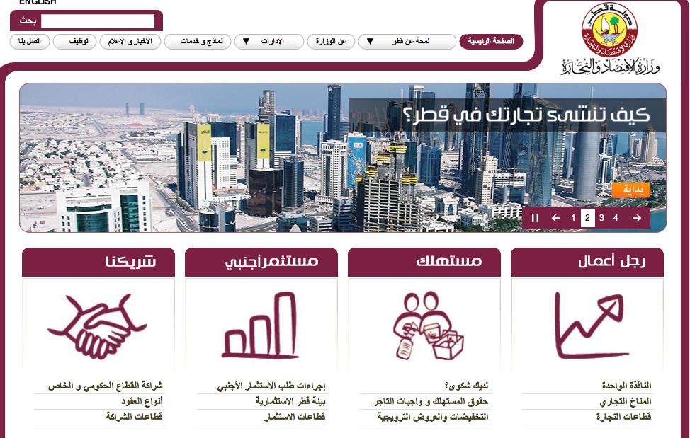 موقع وزارة الأعمال والتجارة