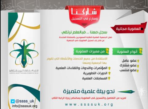الجمعية العلمية للطلبة السعوديين في المملكة المتحدة تفتح باب التسجيل