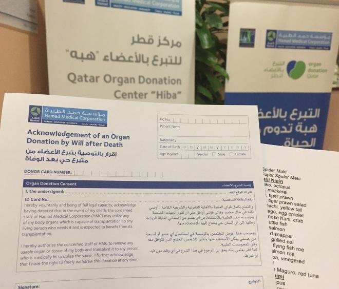 كيف تتبرع بأعضائك في قطر؟ Organ donation in Qatar