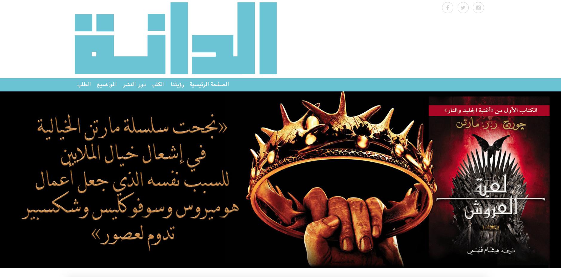 تجربتي مع أول موقع قطري للكتب AlDana Books