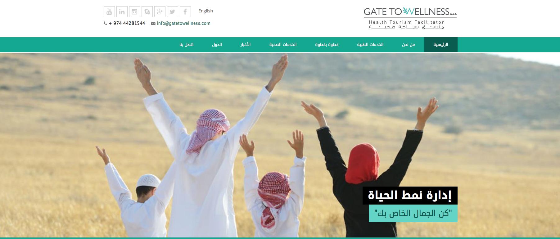 Gate to Wellness أول شركة سياحة صحية في قطر!